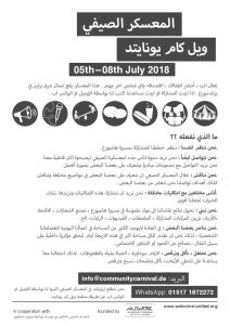 thumbnail of FLYER_SC_ARAB